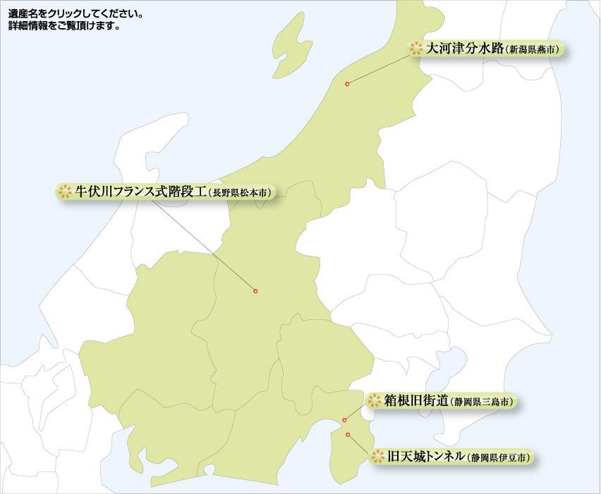 日本 日本地図 中部 : 中部 地方の土木遺産 一覧