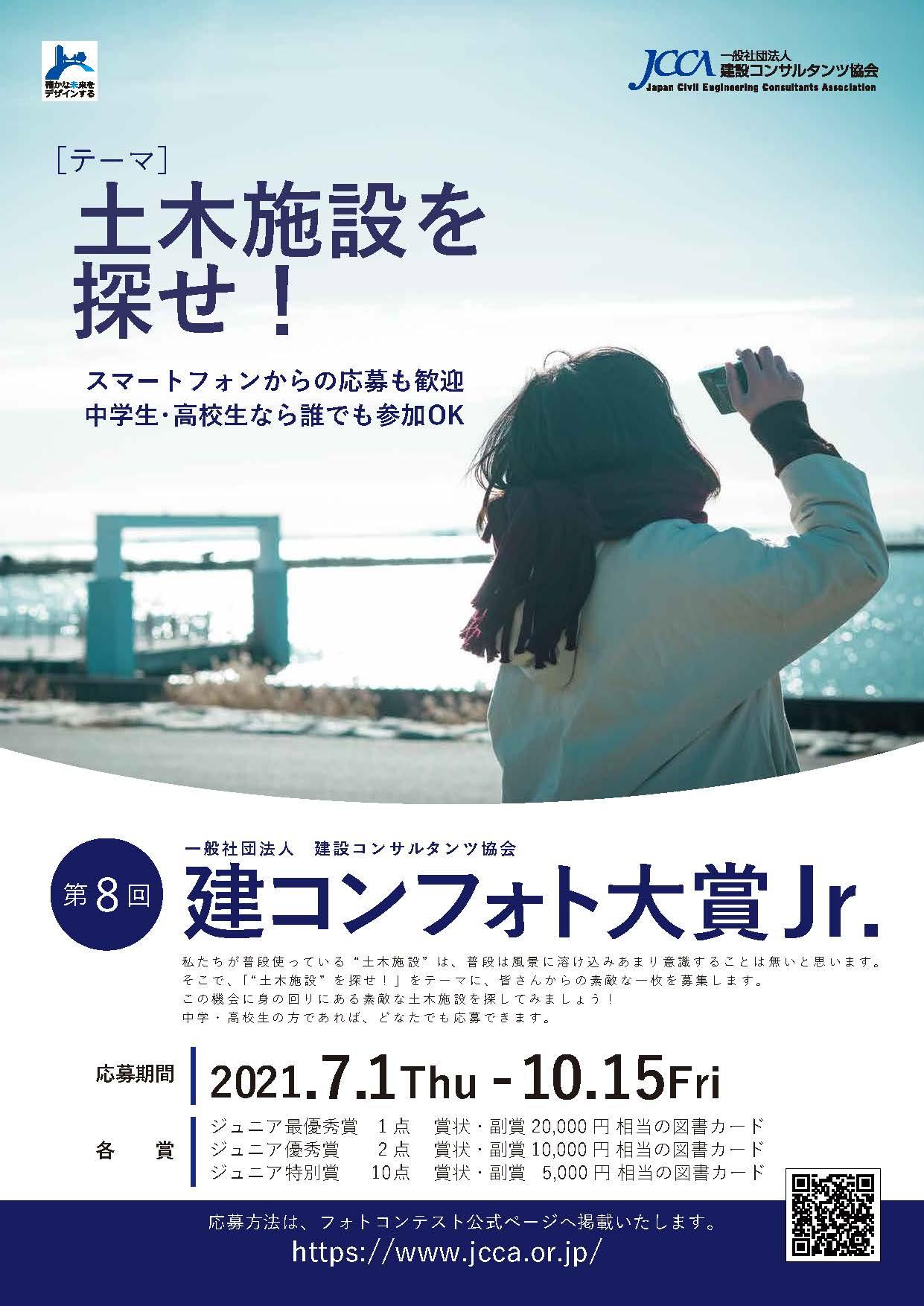 建コンフォト大賞Jr. 作品募集要項
