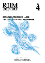 RIIM REPORT VOL.5